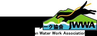 日本ウォーターワーク協会 J.W.W.Aは水難救助犬の育成と愛犬の健康増進を目的に活動しています