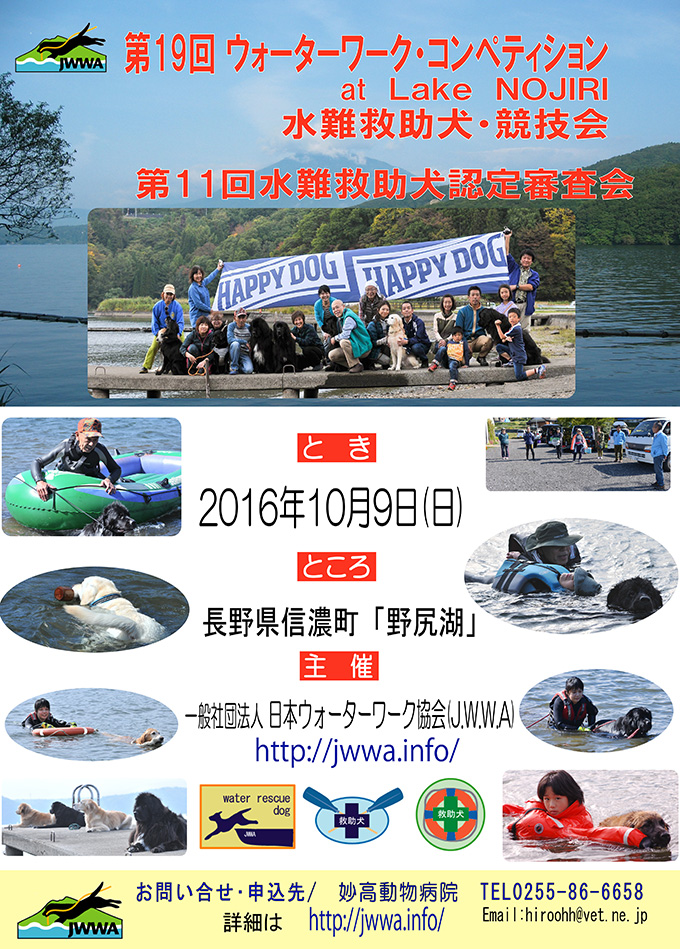 2016大会ポスター